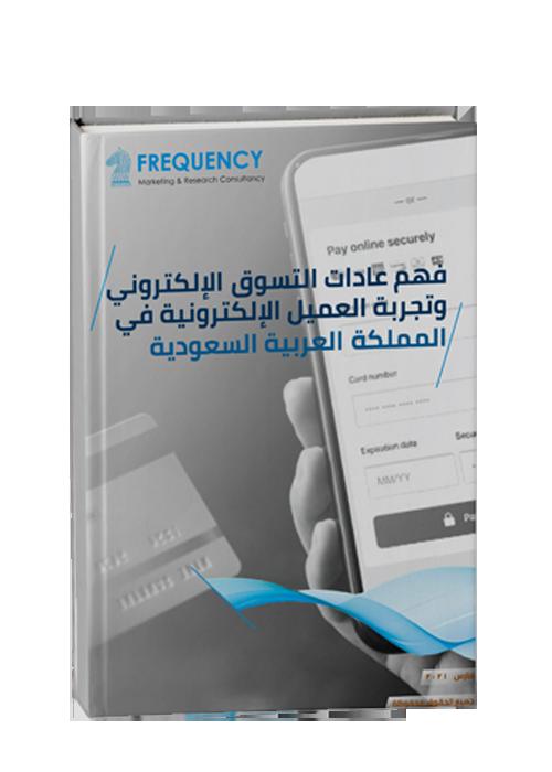 شركات أبحاث تسويقية في السعودية